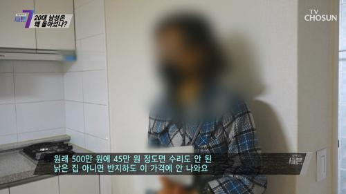햇살조차 들어오지 않는 집이 보증금 500에 45만 원.. TV CHOSUN 210506 방송