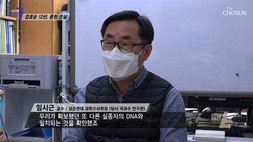 강호순의 연쇄 살인이 하나씩 들어났던 증거들 TV CHOSUN 210513 방송