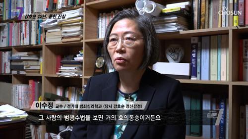 이중적이 모습으로 주변을 속인 강호순만의 범죄수법 TV CHOSUN 210513 방송