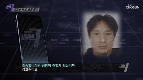 고의 방화 증거들이 나왔지만 부정하는 강호순 TV CHOSUN 210513 방송