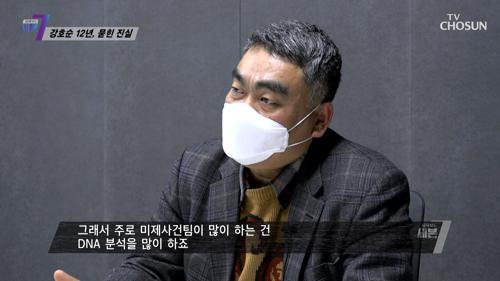 보관된 강호순 곡괭이 속 DNA로는 재수사 어려운 현실? TV CHOSUN 210513 방송