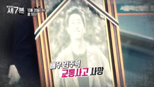 단서를 찾았다 김주혁 사망 미스터리_탐사보도 세븐 18회 예고