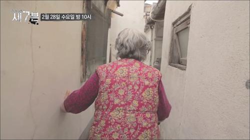 2018 겨울 쪽방촌 사람들_탐사보도 세븐 28회 예고