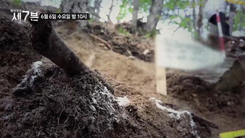 6.25전사 '국군장병의 유해'를 찾아줍시다_탐사보도 세븐 42회 예고