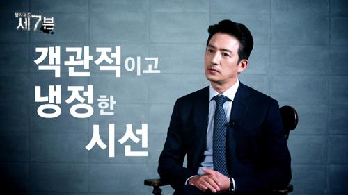 MC 정준호 또다른 도전_탐사보도 세븐 티저