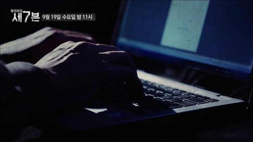 경찰 BH 보고서 단독 공개! 정보국 민낯을 보다_탐사보도 세븐 53회 예고