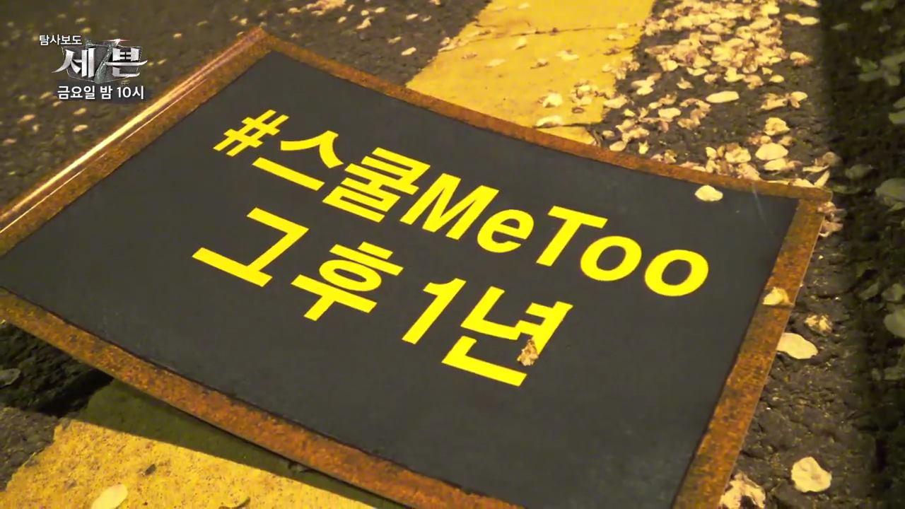 '스쿨미투' 1년 보고서_탐사보도 세븐 67회 예고 이미지