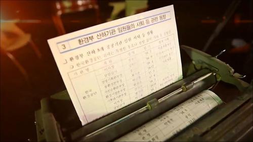 文 정부 '살생부'의 민낯_탐사보도 세븐 71회 예고