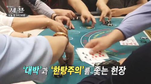 강원랜드 타짜의 일기장_탐사보도 세븐 80회 예고