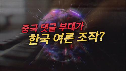 중국 댓글 부대가 한국 여론 조작?_탐사보도 세븐 103회 예고