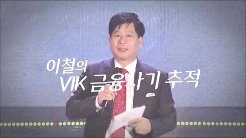 이철의 VIK 금융사기 추적_탐사보도 세븐 106회 예고