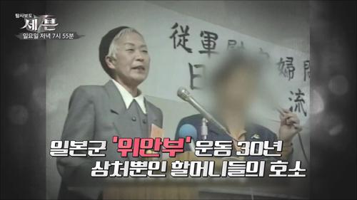 끝나지 않은 독립 일본군 ´위안부´ 운동 30년_탐사보도 세븐 119회 예고