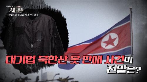 '단독 북한산 옷을 대기업이 팔았다'_탐사보도 세븐 121회 예고