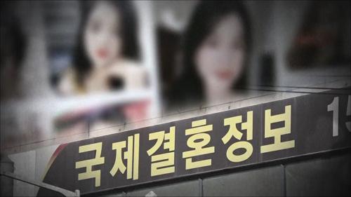 벼랑 끝 이주여성 매매혼의 '민낯'_탐사보도 세븐 127회 예고