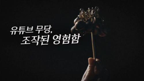 유튜브 무당, 조작된 영험함_탐사보도 세븐 139회 예고 TV CHOSUN 210218 방송
