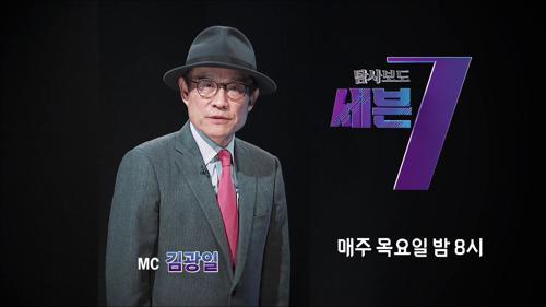 탐사보도 세븐_탐사보도 세븐 개편 예고 TV CHOSUN 210408 방송