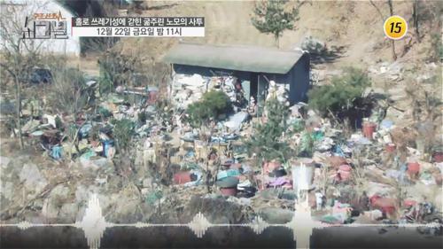 홀로 쓰레기성에 갇힌 굶주린 노모의 사투_시그널 8회 예고