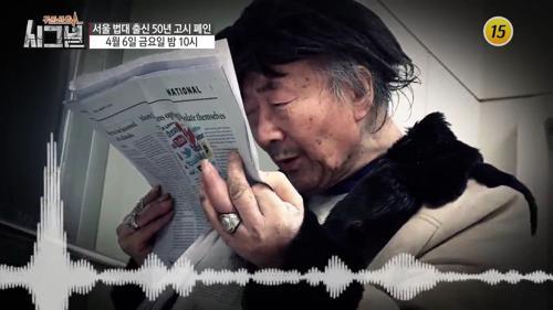 서울 법대 출신 50년 고시 폐인_시그널 19회 예고