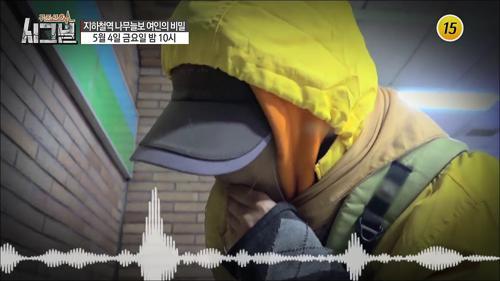 지하철역 나무늘보 여인의 비밀_시그널 23회 예고