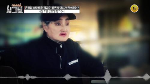 은막의 스타 배우 김교순, 펭귄 할머니가 된 이유는?_시그널 27회 예고