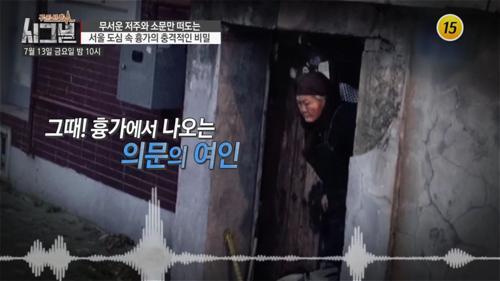서울 도심 속 흉가의 충격적인 비밀_시그널 33회 예고