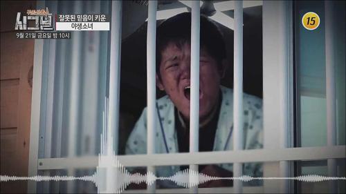 잘못된 믿음이 키운 야생소녀_시그널 42회 예고