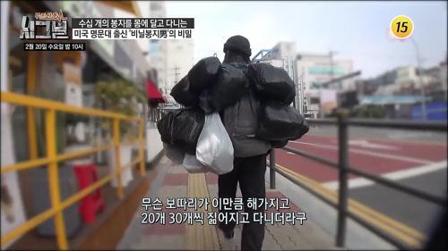 미국 명문대 출신 '비밀봉지男'의 비밀_시그널 62회 예고