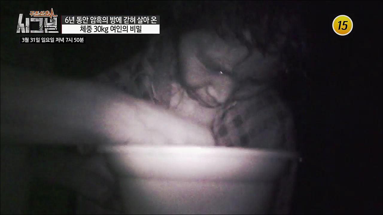 6년 동안 암흑의 방에 갇혀 살아 온 체중 30kg 여인의 비밀_시그널 67회 예고  이미지