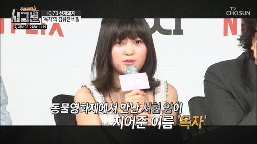 IQ 70 돼지 '옥자'의 감춰진 비밀? (feat. 배우 안서현)