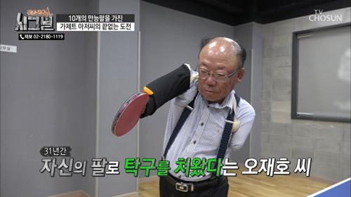 만능 팔 가제트 아저씨의 어마어마한 탁구 실력?!