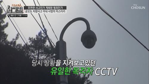 CCTV 속 수상한 남편의 행동?!