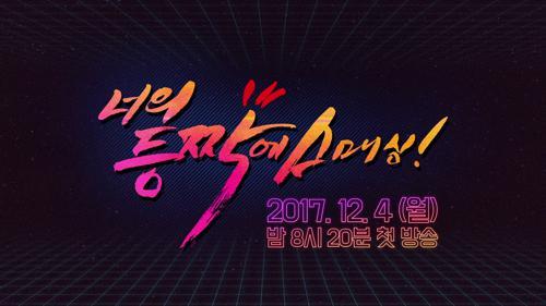 [최초 공개] 너의 등짝에 스매싱 하이라이트 영상!
