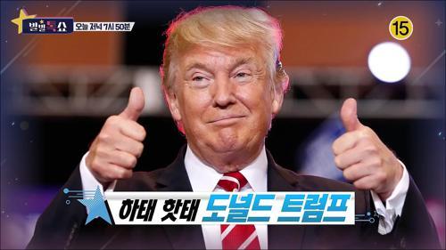만나면 만날수록 빠져드는 트럼프 매력_별별톡쇼 28회 예고