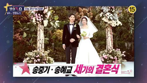 송중기 송혜교 세기의 결혼식_별별톡쇼 30회 예고