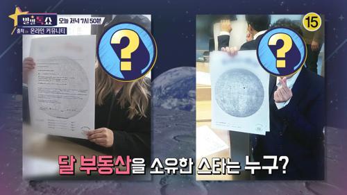 달 부동산을 소유한 스타는 누구?_별별톡쇼 31회 예고