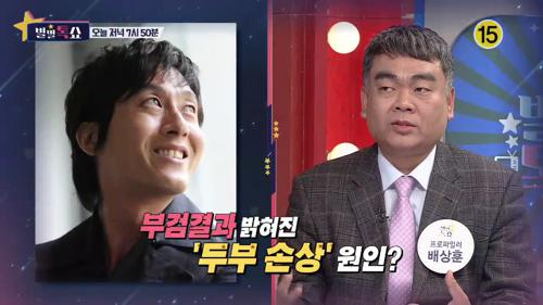 김주혁 부검결과 밝혀진 두부 손상 원인은?_별별톡쇼 32회 예고