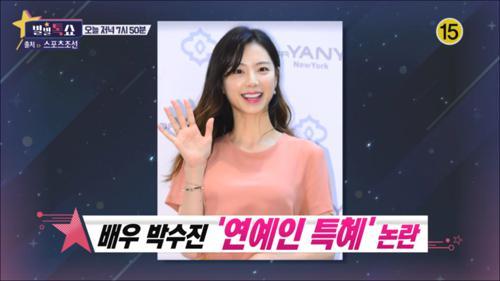 배우 박수진 연예인 특혜 논란_별별톡쇼 33회 예고