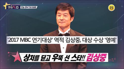 상처를 딛고 우뚝 선 스타! 김상중_별별톡쇼 38회 예고