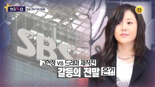 고현정 VS 드라마 제작진 갈등의 전말은?!_별별톡쇼 44회 예고