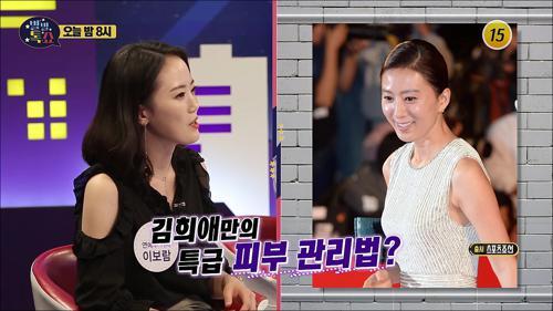 김희애만의 특급 피부 관리법?_별별톡쇼 61회 예고