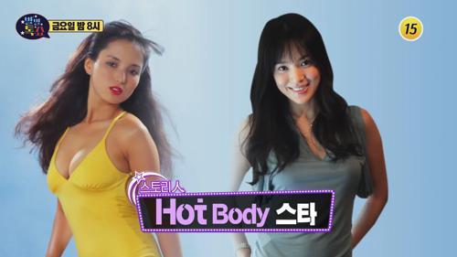 [여름특집] Hot Body 스타들!_별별톡쇼 64회 예고