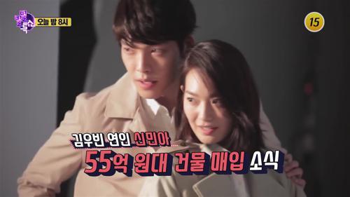 김우빈 연인 신민아 55억 원대 건물 매입 소식_별별톡쇼 66회 예고