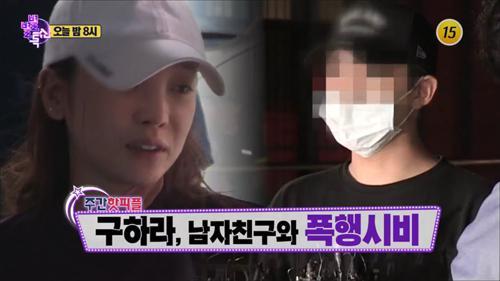 구하라, 남자친구와 폭행시비_별별톡쇼 71회 예고