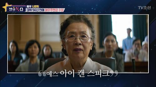 데뷔 56년 만에 첫 여우주연상을 받은 나문희!