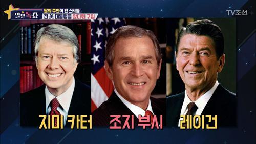 달의 주인이 된 전 美 대통령들