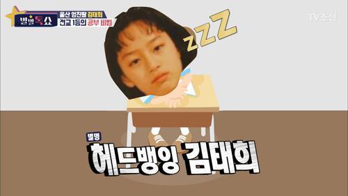 원조 엄친딸 김태희, 전교 1등의 공부 비법