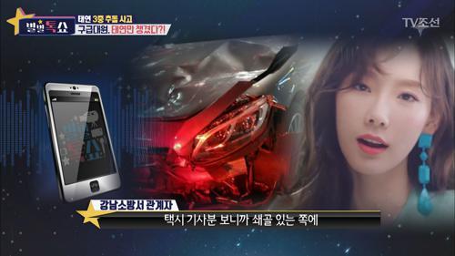 소녀시대 태연 교통사고! 특혜논란, 소방서 입장은?