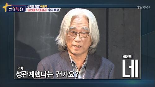 """""""임신에 낙태까지"""" 충격 폭로"""