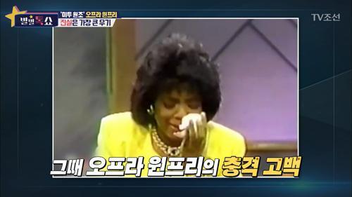 '미투 운동' 원조 오프라 윈프리 그녀의 충격 고백