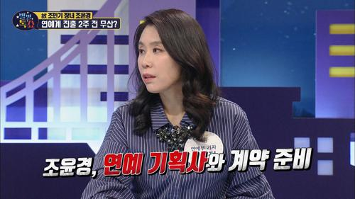 故조민기 딸 조윤경 '연예계 진출' 2주 전 무산?!